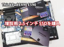 ThinkPad E490 E590 増設用 内臓2.5インチSSDを購入 9.5mm厚は使えるのか?