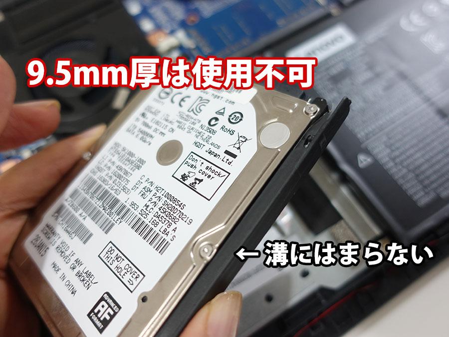 E490 E590 9.5mm厚 HDDは使用不可