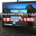 ThinkPad E490 E590 不要なソフトを削除 届いたらやること