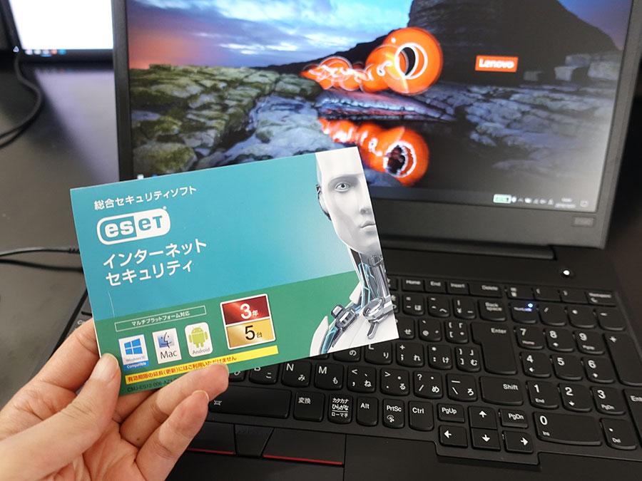 ThinkPad E490 E590 にセキュリティソフト ESETをインストール