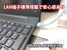 ThinkPad E490 E590 LAN端子 RJ-45 がついていて便利