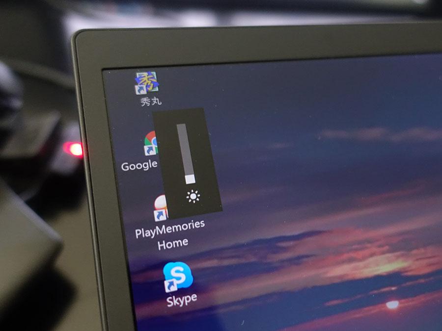 ノートパソコン液晶の明るさを一番暗くする