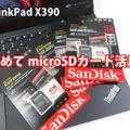 ThinkPad X390 SDカードは使える? microSDの活用方を探る