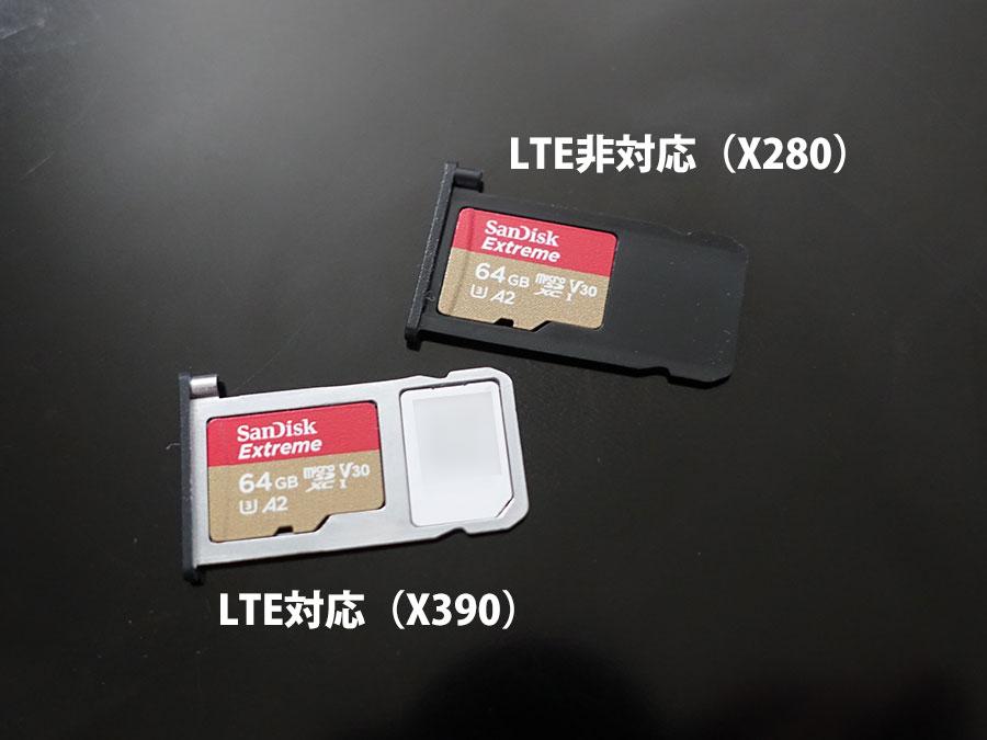 X390 LTE対応 非対応でトレーの材質、形状が変わる