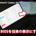 ThinkPad X1 Carbon 2019 BIOSを従来のシンプルテキストに戻す