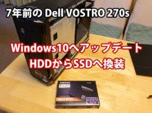 OSTRO 270s 無料でWindows10にアップデートしてSSD換装 HDDを丸ごとコピー