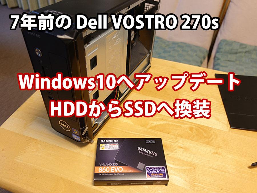 デル VOSTRO 270s 無料でWindows10にアップデートしてSSD換装 HDDを丸ごとコピー