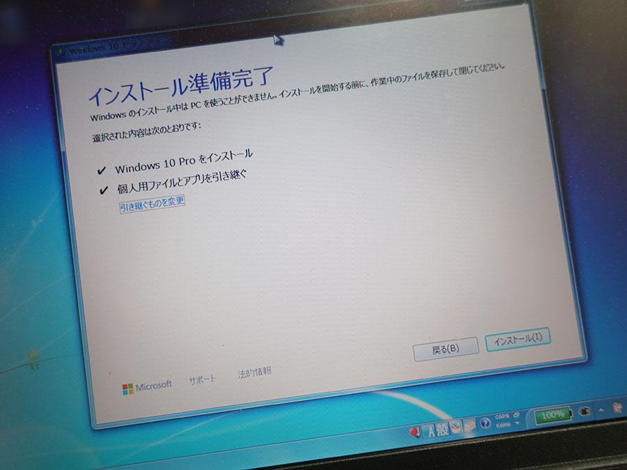 Windows10 個人用設定とアプリを引き継いでアップグレードした理由