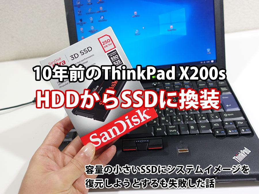 ThinkPad X200s SSD換装方法 HDDより小さな容量のSSDに復元しようとしたら失敗