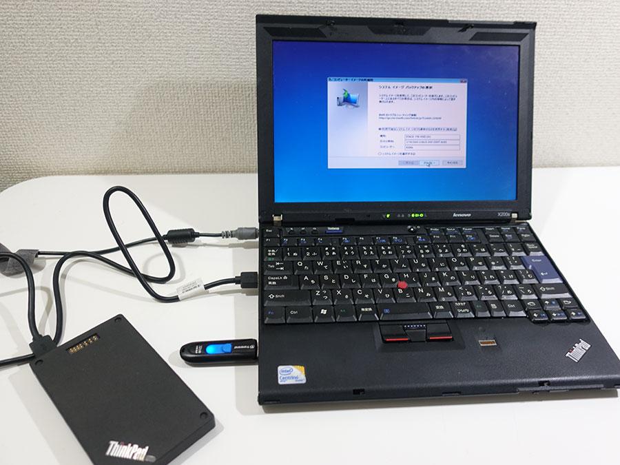 X200s システムイメージを外付けHDDの保存したが・・・