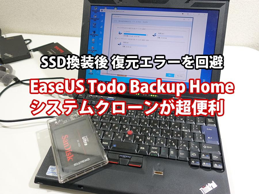 EaseUS Todo Backup Homeのシステムクローンが超便利 SSD換装後 復元エラーを回避できた