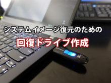 Windows10 システムイメージ復元のための回復ドライブ作成