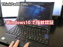 ThinkPad X200s Windows10で指紋認証を使うためにやったこと