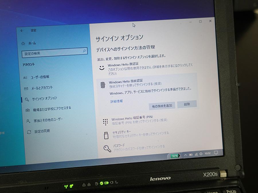 X200s Windows Helloから指紋を登録