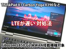ThinkPad X1 Yoga Carbon 2019 LTEが遅い HSDPA UMTSと表示 4Gにつながるまで