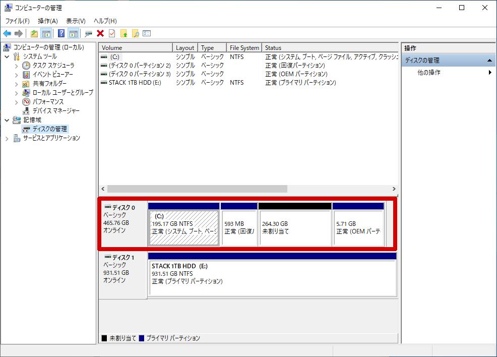 HDDのOS保存領域を換装後のSSDの容量より小さくするも・・・