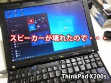 ThinkPad X200sのスピーカーが壊れたので・・・