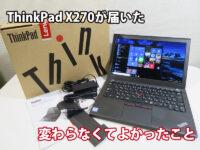 ThinkPad X270が届いた X260と違いはさほどないが、長く愛される定番機種