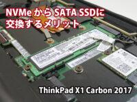 ThinkPad X1 Carbon 2017 M.2 NVMe SSDからSATAに交換するメリットを確認して購入