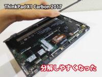 ThinkPad X1 Carbon 2017を分解 裏蓋がT460sやT470sと同じく開けやすくなった